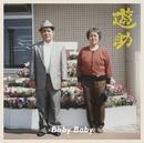 Baby Baby スペシャル配信パック/遊助