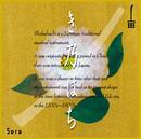 宙 -SORA-/き乃はち