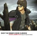 OVER THE MONOCHROME RAINBOW ORIGINAL SOUNDTRACK music by YASUHIKO FUKUDA/オリジナル・サウンドトラック