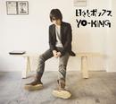 日々とポップス/YO-KING