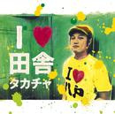 I _ 田舎/タカチャ