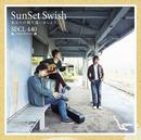 あなたの街で逢いましょう/SunSet Swish