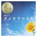 ドラマ「タイヨウのうた」オリジナル・サウンドトラック/Original Soundtrack