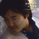 清聴感謝祭~村下孝蔵最高選曲集 其の参/村下 孝蔵