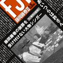 藤岡藤巻 III/藤岡藤巻
