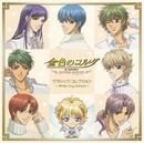 金色のコルダ~primo passo~クラシック・コレクション White Day Edition/金色のコルダ