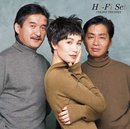 CD & DVD THE BEST ハイ・ファイ・セット/ハイ・ファイ・セット