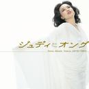 GOLDEN☆BEST  ジュディ・オング  Sony Music Years 1973~1983/ジュディ・オング