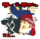スーパーモデル 15th Anniversary Edition/篠原 ともえ