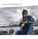 The Best of Shogo Hamada Vol.3 The Last Weekend/浜田 省吾