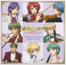 金色のコルダ~primo passo~クラシック・コレクション 最終セレクション編/金色のコルダ