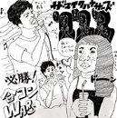 必勝!合コンWARS/ザ・マイクハナサーズ