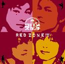 RED ZONE!!!/ツバメスケッチ