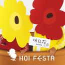 明日花/ホイフェスタ