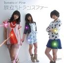 旅立ちトランスファー/Tomato n' Pine