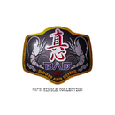 B.A.D.(Bigger And Deffer)~MB's Single Collection/真心ブラザーズ