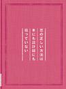 恋の正しい方法は本にも設計図にも載っていない/中川 翔子