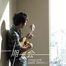 一期一会/Jake Shimabukuro