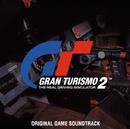 グランツーリスモ2 オリジナル・ゲームサウンドトラック/GRAN TURISMO