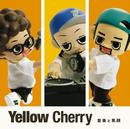 音楽と笑顔/Yellow Cherry