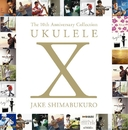 UKULELE X JAKE SHIMABUKURO/ジェイク・シマブクロ