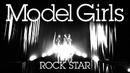 ROCK STAR/モデルガールズ