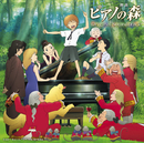 映画「ピアノの森」オリジナル・サウンドトラック/オリジナル・サウンドトラック
