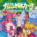 情熱トロピカーナ /シーモネーター & DJ TAKI-SHIT
