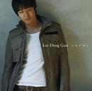ツキアカリ/Lee Dong Gun