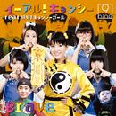イーアル!キョンシー feat.好好!キョンシーガール/Brave/9nine