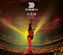DEEN at 武道館 ~15th Anniversary Greatest Singles Live~/DEEN