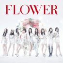 恋人がサンタクロース/Flower