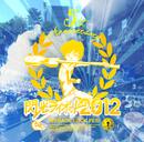 閃光ライオット2012/ヴァリアス