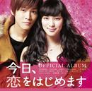 「今日、恋をはじめます」オフィシャル・アルバム/オリジナル・サウンドトラック