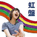 虹盤/松崎 ナオ
