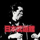 SUPER LIVE 日本武道館/矢沢永吉