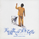 映画 「天国までの百マイル」オリジナル・サウンドトラック/藤井尚之