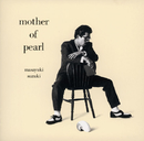mother of pearl/鈴木 雅之