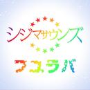 フユラバ/シジマサウンズ