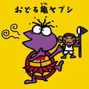 おどる亀ヤプシ/UNICORN