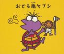 おどる亀ヤプシ+ハヴァナイスデー/UNICORN