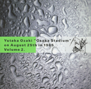 OSAKA STADIUM on August 25th in 1985 VOL.2/尾崎 豊