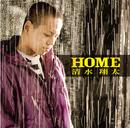 HOME/清水 翔太
