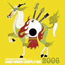 ASIAN KUNG-FU GENERATION presents NANO MUGEN COMPILATION 2006/ASIAN KUNG-FU GENERATION