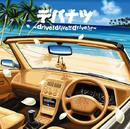 デパナツ ~drive!drive!!drive!!!~/DEPAPEPE