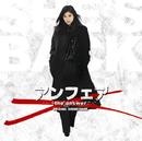 アンフェア the answer オリジナル・サウンドトラック/Original Soundtrack