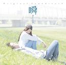 瞬 またたき オリジナル・サウンドトラック 音楽:渡辺俊幸/オリジナル・サウンドトラック