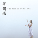 華胡蝶~The BEST of WeiWei Wuu/Weiwei Wuu