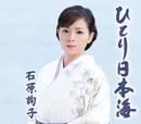ひとり日本海/石原 詢子