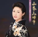 山本みゆき 最新ヒット全曲集2012/山本 みゆき